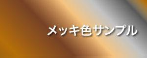 有限会社斎藤鍍金工場 メッキ色サンプル